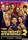 chto-tvoryat-muzhchiny-2-19257.jpg_Comedy_2015
