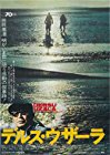 dersu-uzala-25079.jpg_Biography, Drama, Adventure_1975