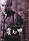 huo-yuanjia-25200.jpg_Sport, Biography, Action, Drama_2006