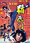 jing-wu-men-3648.jpg_Drama, Romance, Thriller, Action_1972
