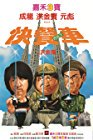 kuai-can-che-8476.jpg_Comedy, Romance, Action, Crime_1984