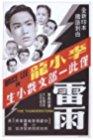 lei-yu-3660.jpg_Drama_1957
