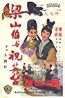 liang-shan-bo-yu-zhu-ying-tai-8535.jpg_Musical_1963