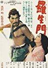 rashmon-25069.jpg_Mystery, Crime, Drama_1950