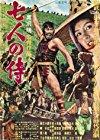 shichinin-no-samurai-25068.jpg_Adventure, Drama_1954