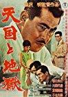 tengoku-to-jigoku-25077.jpg_Mystery, Crime, Thriller, Drama_1963