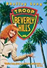 troop-beverly-hills-26913.jpg_Adventure, Comedy_1989