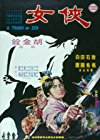 xia-n-8489.jpg_Thriller, Drama, Adventure, Action_1971