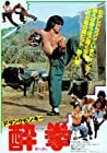 zui-quan-8454.jpg_Action, Comedy_1978